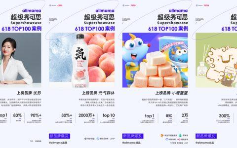 阿里妈妈发布618 TOP 100营销案例,新品牌力量来了