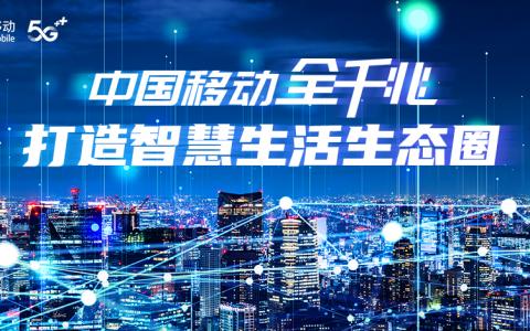 """中国移动""""全千兆"""":打造智慧生活生态圈"""
