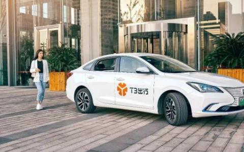 T3出行推出新享出租,助力苏州数字经济发展