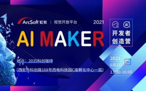 数字转型,AI立业:虹软AI Maker开发者创造营西安站大幕将启