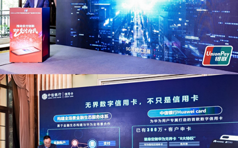 中信银行无界数字信用卡打造数字化金融新体验