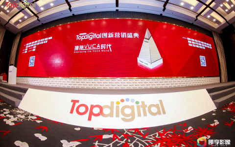 居理买房网荣获Topdigital创新营销盛典三项大奖  VUCA时代用服务塑品牌