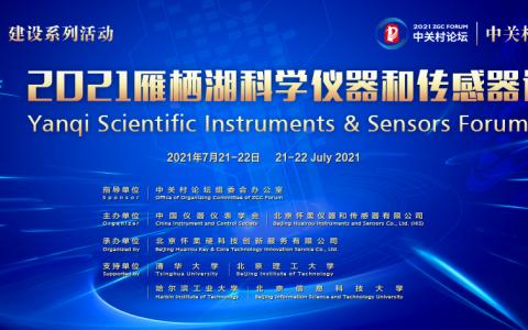 2021雁栖湖科学仪器和传感器论坛(SISF 2021)即将在怀柔开幕!