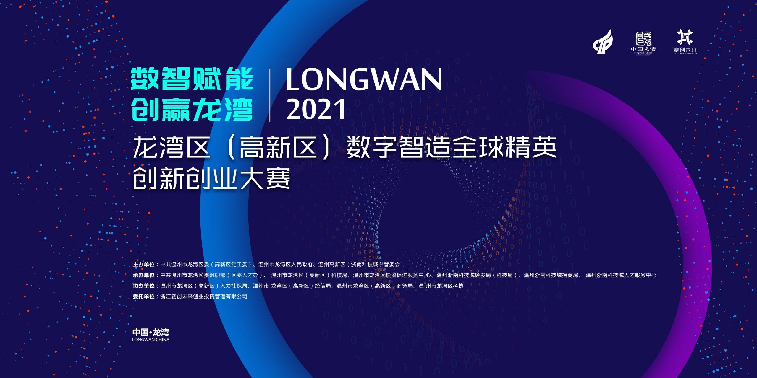 """021龙湾区(高新区)数字智造全球精英创新创业大赛正式启动"""""""