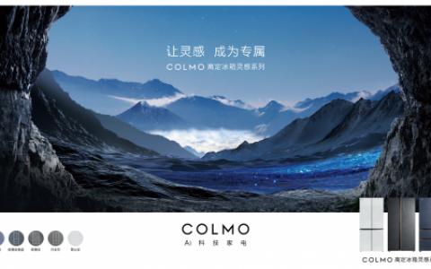 单系列上市半年销量直冲两万!COLMO冰箱底气何在?