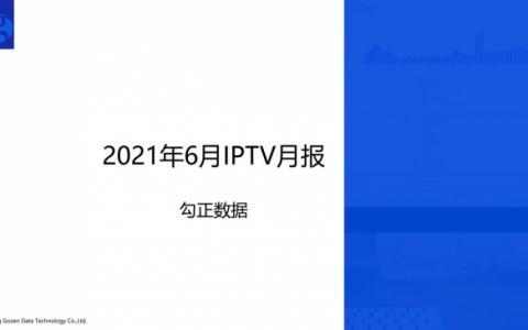 6月IPTV行业月报新鲜出炉,CCTV-5全天收视率上涨22.21%