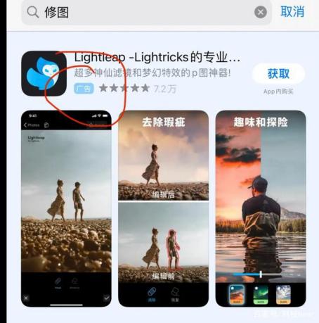 "iOS系统出现广告,果粉忙甩锅:""都是跟安卓机学的"""