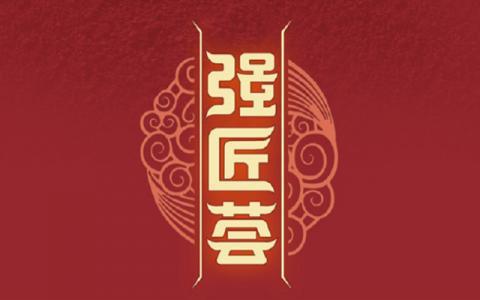 """""""强匠荟""""深度发掘紫砂文化内涵,以互联网科技赋能紫砂艺术传播"""