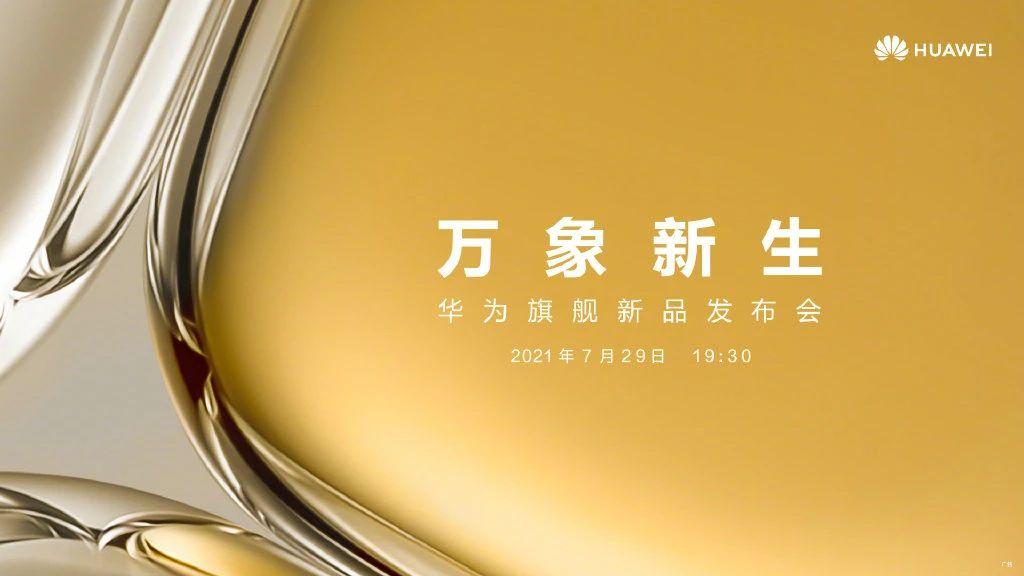 华为首款MiniLED智慧屏官宣;iPhone 14或将采用钛合金机身设计