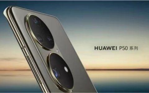 华为P50明日发布,价格被曝,确认过眼神,顶配版买不起!