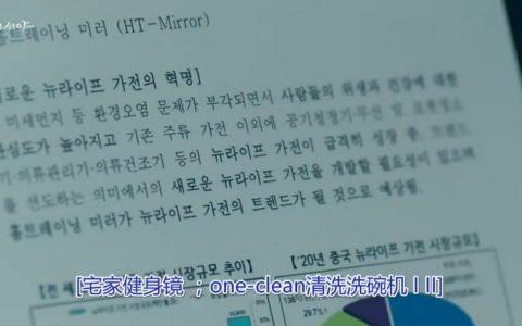 喜提MBC热播剧集《直到疯狂》,智能健身镜又下一城