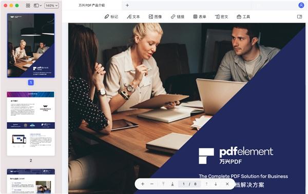 万兴科技旗下万兴PDF Mac 8.0正式发布:页面管理更直观