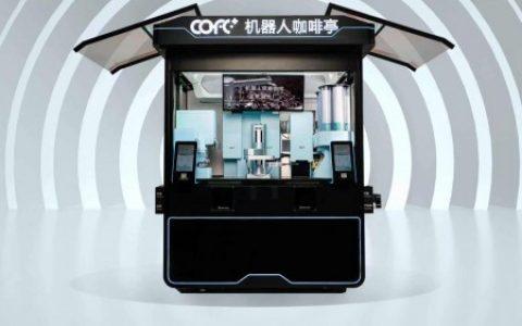 COFE+机器人现磨咖啡宣布获得数千万天使轮融资