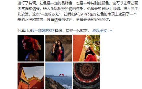 """让无数摄影师都夸赞的一加手机,拍出的""""哈苏红""""有多美?"""