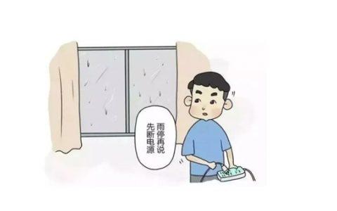 雨季来临 这份雨天电器使用指南让你平平安安过夏天