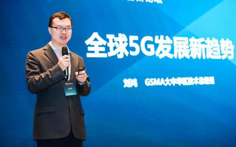 「5G网络创新论坛」GSMA刘鸿:5G 2C基本成功 2B开始商用