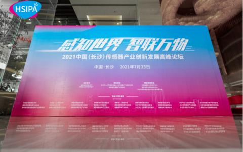 2021首届中国(长沙)传感器产业创新发展高峰论坛开幕