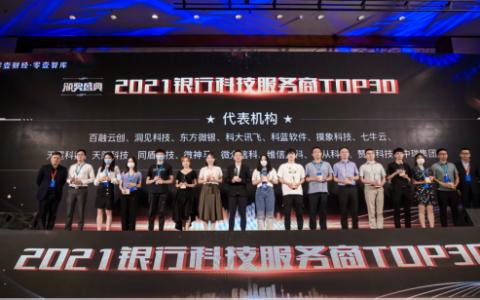七牛云荣获2021年银行科技服务商TOP 30