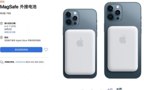 苹果又推出黑科技了?下周开售!仅售749元!