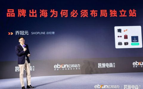 SHOPLINE总经理乔冠元:50%海外电商零售市场属于独立站