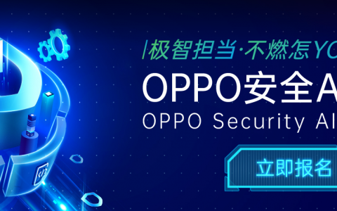 挑战人脸识别安全难题,OPPO安全AI挑战赛今日开启