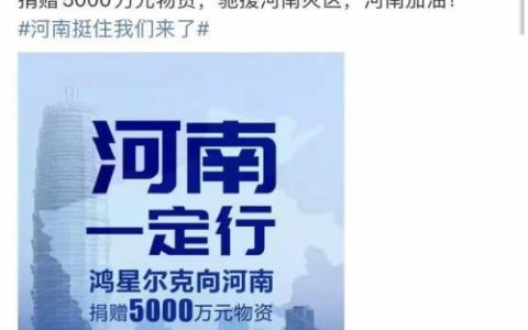 寻找鸿星尔克市场部——喜屏传媒赠送价值5000万元广告资源