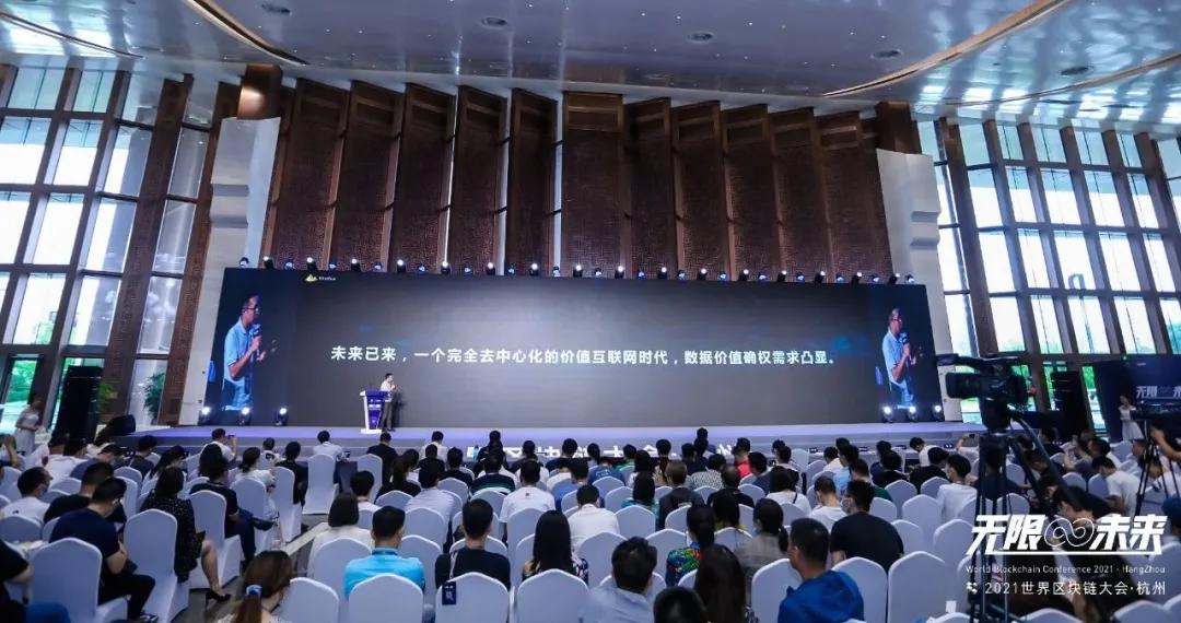 RRMine出席2021世界区块链大会 分享Web3.0存储新格局