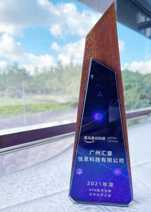 """汇量科技Mobvista获亚马逊云科技""""2021年度 APN技术创新合作伙伴之星""""奖项"""