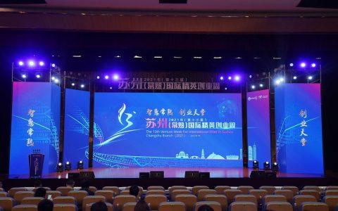 2021年(第十三届)苏州(常熟)国际精英创业周开幕式成功举办
