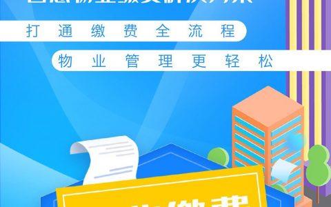 """银盛支付""""小Y乐居付""""助力物业企业数字化转型,让管理更轻松"""