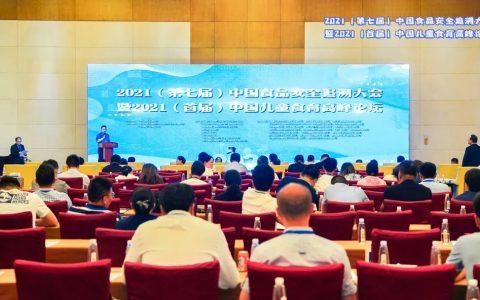 """中国食品安全追溯大会,旺链科技荣膺""""2021中国食品追溯优秀供应商"""""""