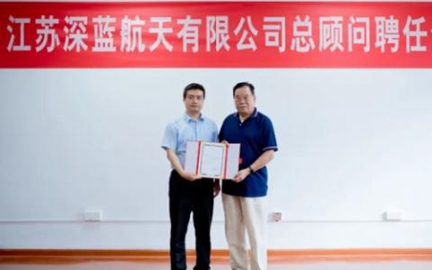 中国民营航天领域未来可期,深蓝航天聘请黄春平教授担任总顾问