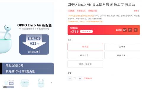 OPPO Enco Air新配色用户评价来了,不仅有高颜值,音质还很棒?