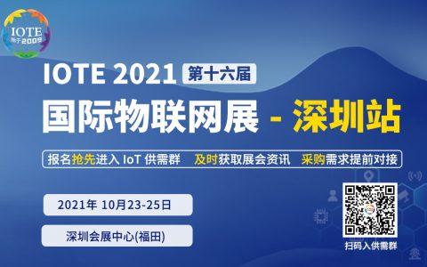 IOTE 2021第十六届国际物联网展·深圳站