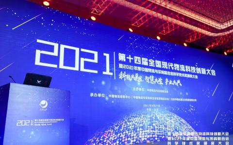 用数据让运输决策智能化 福佑卡车获2021中物联科技进步奖