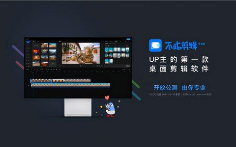 首发不咕剪辑专业版公测,打造B站UP主桌面剪辑新时代