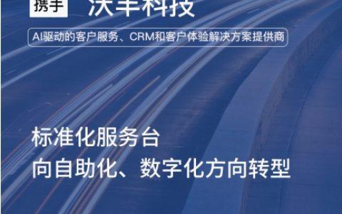 锦江酒店×沃丰科技:智能化云客服平台,AI驱动IT服务台数字化转型