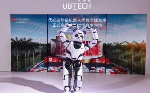 优必选熊猫机器人优悠全球首发