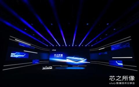 硬件级算法时代从自研芯片V1开启:vivo X70系列搭载