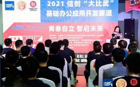 """2021 信创""""大比武""""基础办公应用开发赛道复赛迎来 30 强激烈角逐"""