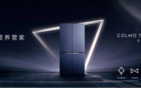 美的冰箱旗下COLMO TURING套系·营养空间站冰箱上市,成行业布局标杆之作