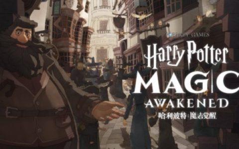 网易新手游《哈利波特:魔法觉醒》引发热议,卡牌游戏春天来了