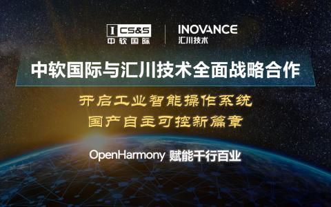 中软国际与汇川技术战略合作 全球首款OpenHarmony工业智能操作系统启动