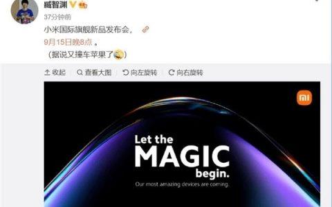 大碰撞!苹果秋季发布会时间定了,小米将同时在海外开新品发布会