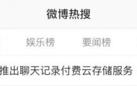 微信将推出付费聊天记录云存储服务?网友:截屏保存不香吗?