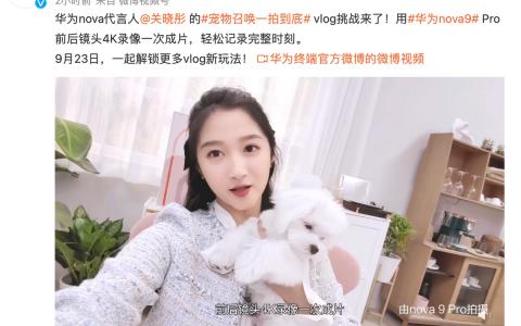 关晓彤自拍vlog上线,华为nova9 Pro鸿蒙多机位太好玩了