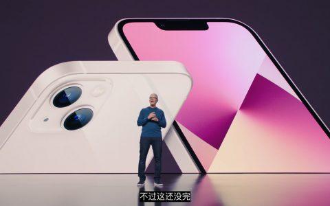 苹果野心很大,iPhone 13加量减价