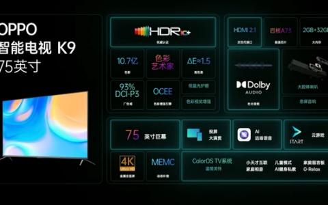 尺寸和体验兼顾!OPPO智能电视K9 75英寸绝了,大屏党最爱