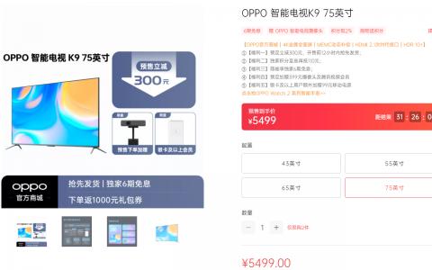 75英寸的大屏电视只要5499?OPPO智能电视K9开售