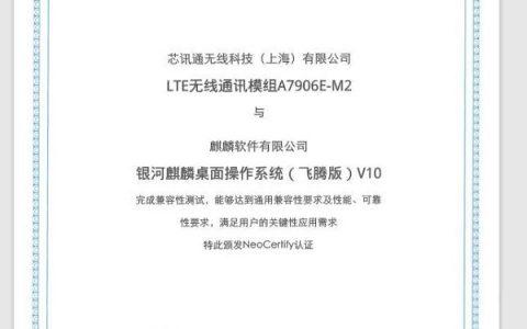 芯讯通国产模组A7906E-M2 国内首款通过麒麟操作系统认证